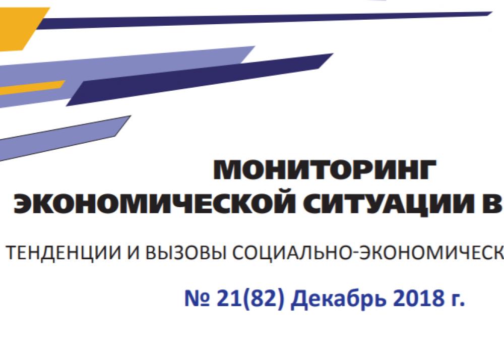 Опубликован новый выпуск «Мониторинга экономической ситуации в России»
