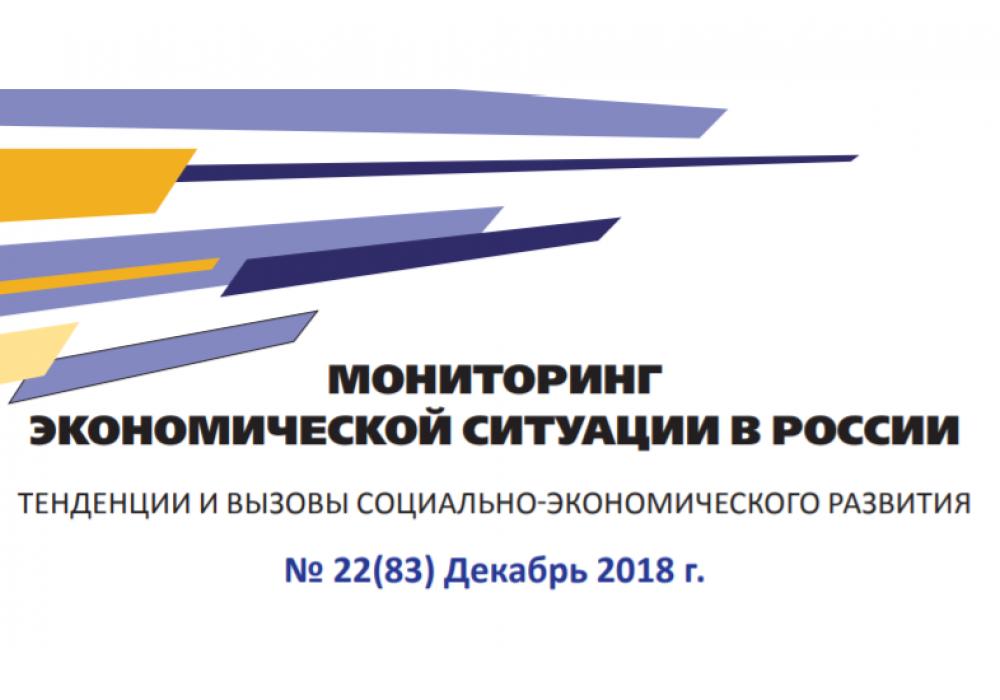 Опубликован «Мониторинг экономической ситуации в России»  за декабрь