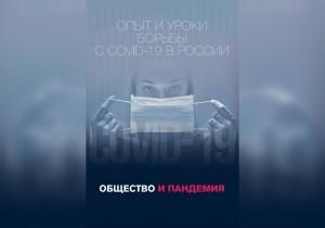Исследование: «Общество и пандемия. Опыт и уроки борьбы с COVID-19 в России»