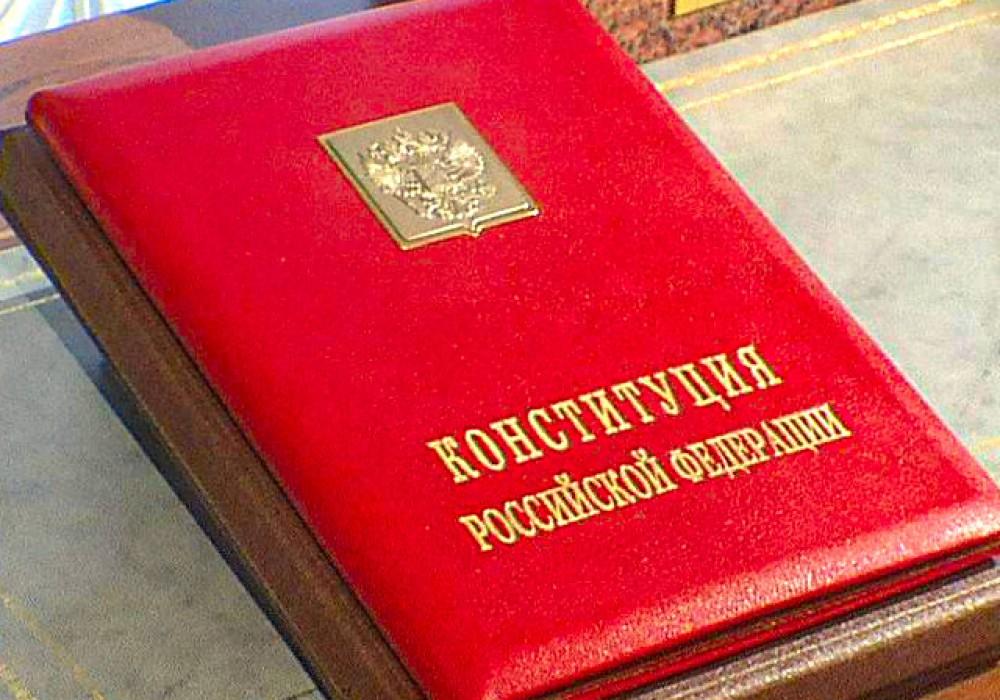Соцопрос РАНХиГС: Только 15,7% граждан хорошо знают основные положения Конституции РФ