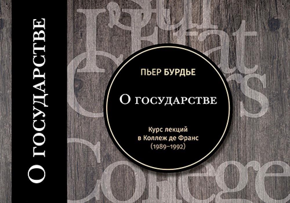 В ИД «Дело» РАНХиГС издана книга Пьера Бурдье «О государстве»